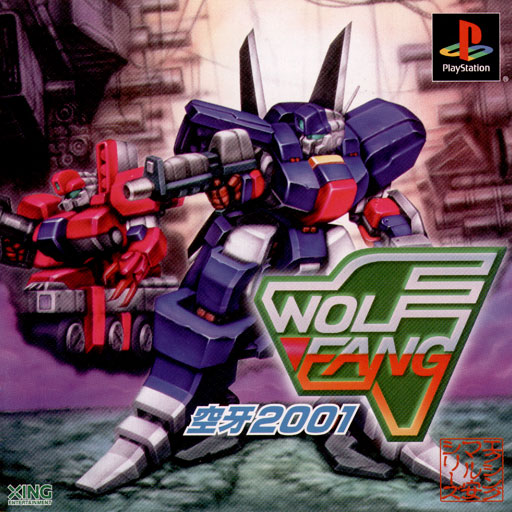 PSX World All Game Guides - Wolf Fang